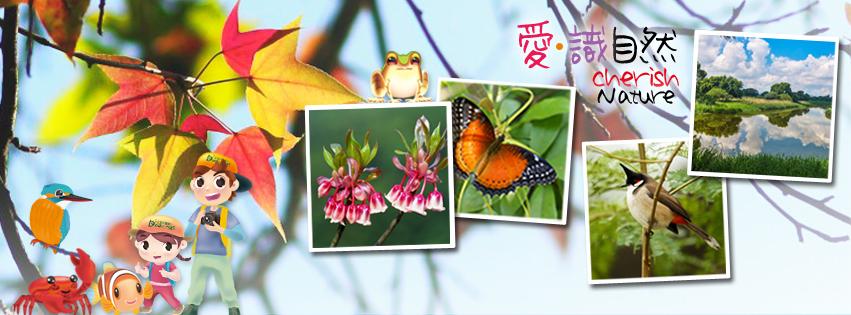 Biodiversity strategy and action plan hong kong