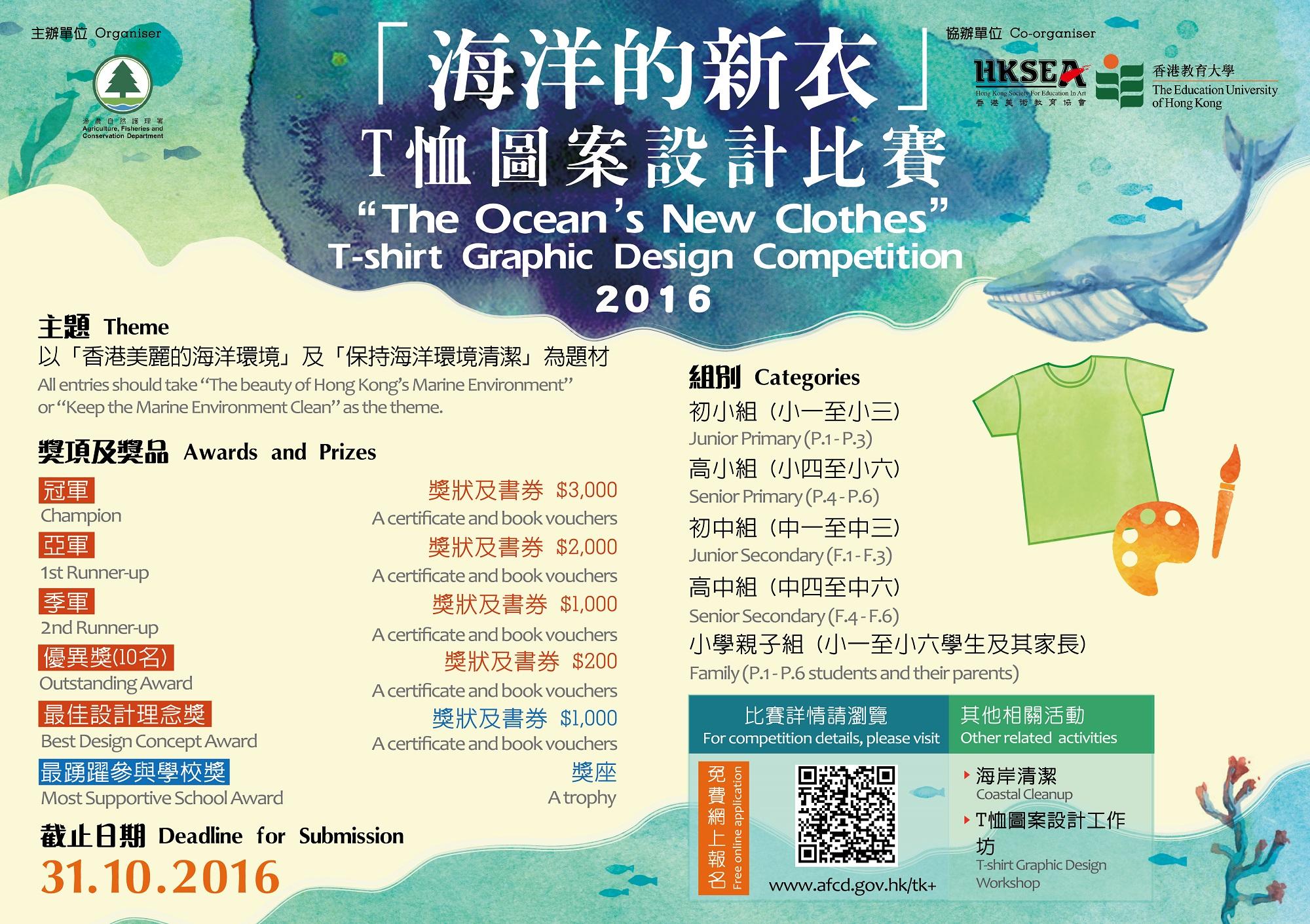 Poster design hong kong - Organiser