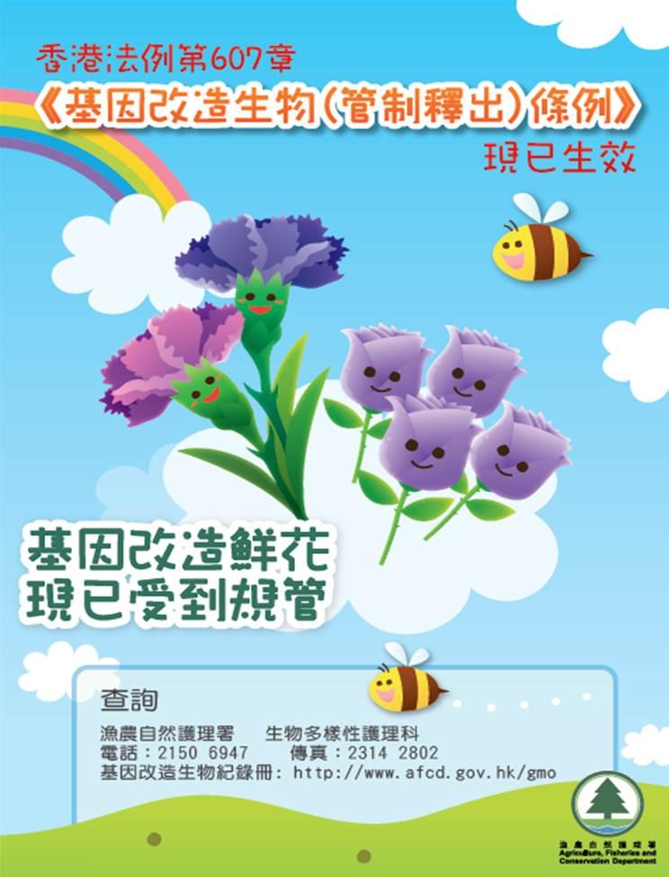 基 因 改 造 鲜 花 - 简 化 版