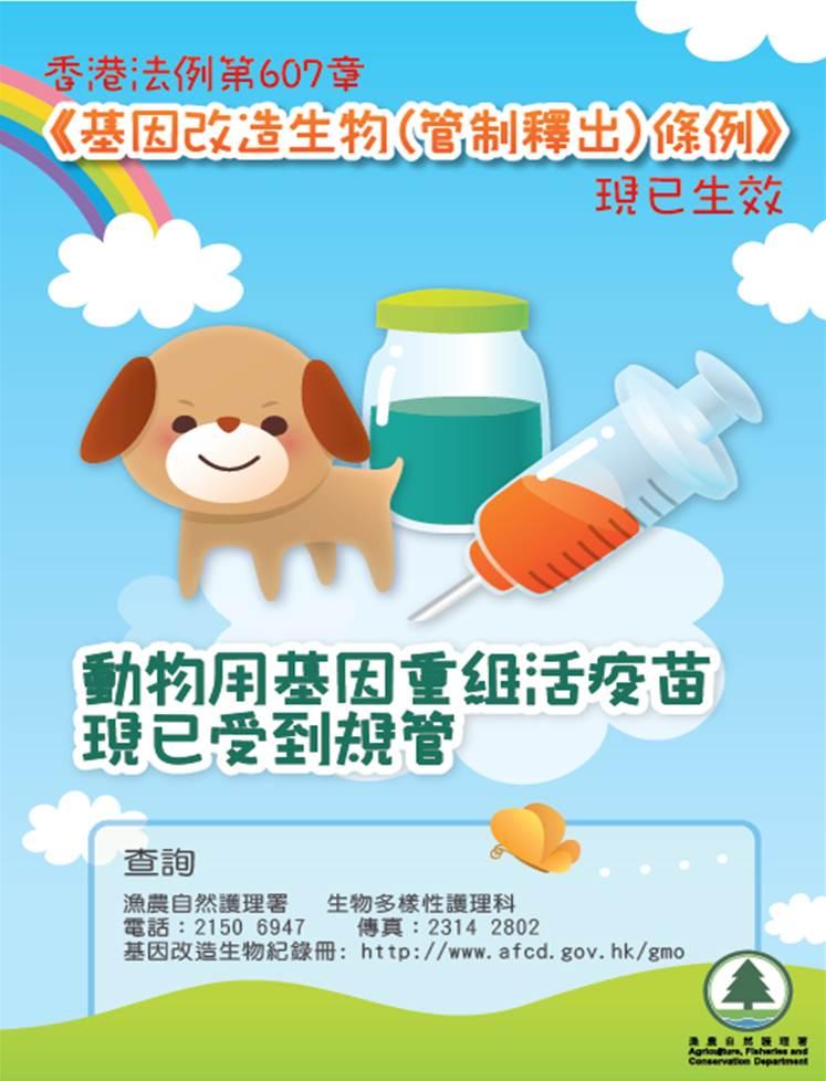 基 因 改 造 兽 用 疫 苗 - 简 化 版