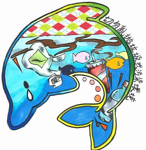 中小学「海洋护理守则」图案设计比赛