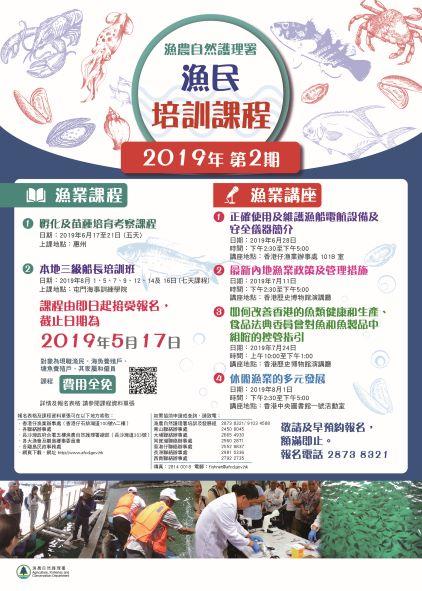 2019A_leaflet_logo